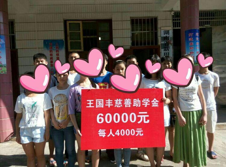Ong Koh Hou Charity
